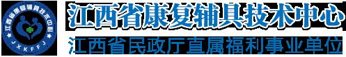 江西省雷火电竞首页辅具中心